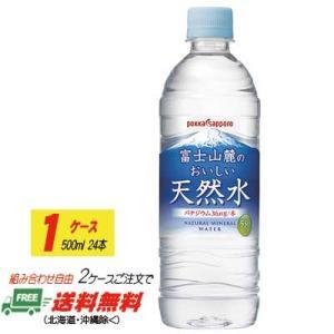 (2ケース単位で送料無料)サッポロ 富士山麓のおいしい天然水 530ml×24本(1ケース)|sakedepotcom