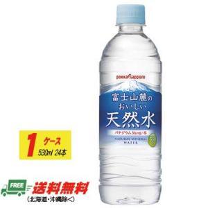 (送料無料)サッポロ 富士山麓のおいしい天然水 530ml×24本(1ケース)|sakedepotcom