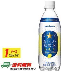 (2ケースで送料無料)サッポロ おいしい炭酸水 レモン 500ml×24本 (1)(1ケース)|sakedepotcom