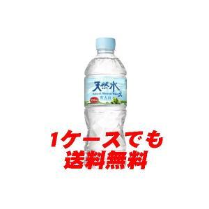 サントリー 天然水 奥大山 /  550ml 24本(1ケース)(送料無料)|sakedepotcom