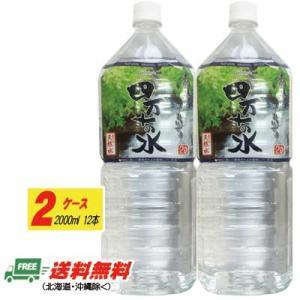 【送料無料】ウェルネス 四万十の水 2L 2ケース(12本)|sakedepotcom