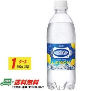 (2ケースで送料無料)アサヒ ウィルキンソン炭酸 レモン 500ml  24本入|sakedepotcom