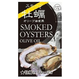 スモーク牡蠣(かき)牡蠣のアヒージョ 80g|sakedepotcom