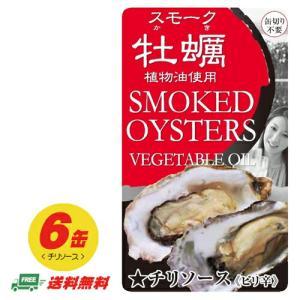 スモーク牡蠣(かき) ピリ辛(とうがらし)味 85g 6缶 メール便 送料無料|sakedepotcom