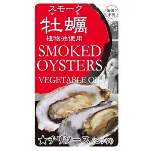 スモーク牡蠣(かき)チリソース(ピリ辛)85g|sakedepotcom