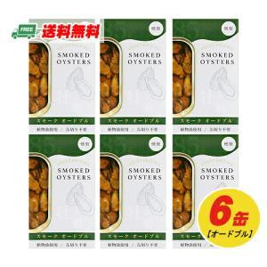 スモーク牡蠣(かき) オードブル味 85g 6缶  メール便 送料無料|sakedepotcom