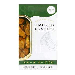 スモーク牡蠣(かき)ひまわり油漬け(オードブル)85g|sakedepotcom