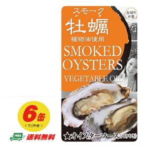 スモーク牡蠣(かき) てりやき味 85g 6缶 メール便 送料無料|sakedepotcom
