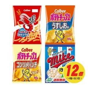 スナック菓子12袋  4種の詰め合わせ (送料無料)
