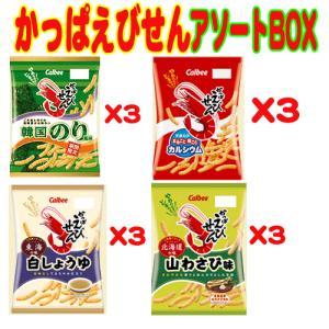 【送料無料!】かっぱえびせん12袋  4種の詰め合わせ|sakedepotcom