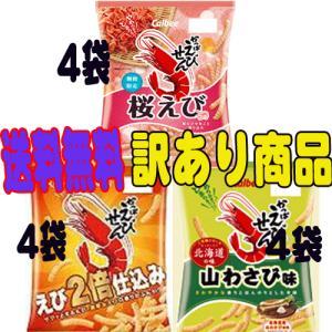 訳あり商品【送料無料!】かっぱえびせん12袋 3種の詰め合わせ|sakedepotcom