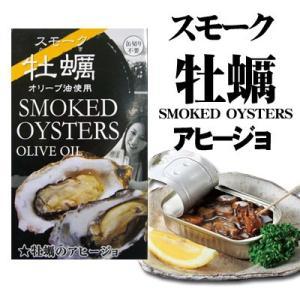 スモーク牡蠣(かき)アヒージョ 80g|sakedepotcom