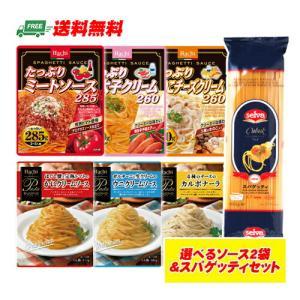 (メール便送料無料)ハチ食品 選べるパスタソースとスパゲティ麺(代引き決済・配達日時指定不可) sakedepotcom