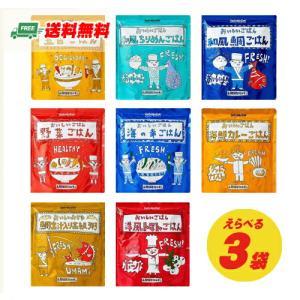 (メール便送料無料)長期保存災害非常食 HOZONHOZON 防災シリーズ 選べる3袋(代引・日時指定不可)|sakedepotcom