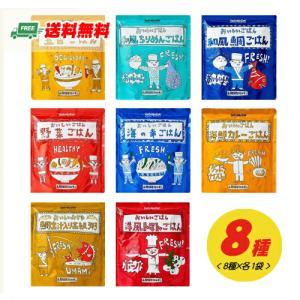 (送料無料)長期保存災害非常食 HOZONHOZON 防災シリーズ 9種類セット 3日分(代引・日時指定不可)|sakedepotcom