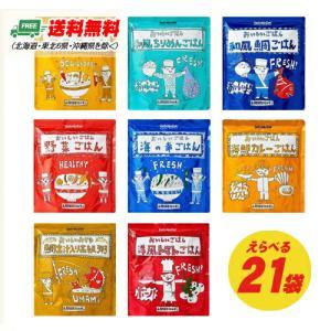(送料無料)長期保存災害非常食 HOZONHOZON 防災シリーズ 選べる21袋 7日分(代引・日時指定不可)|sakedepotcom