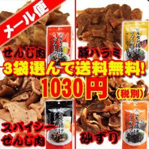 1030円(税別)で選べる3種類 せんじ肉(せんじがら) 4種類  3袋(メール便・代引き不可)|sakedepotcom