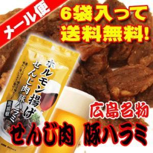 広島B級珍味 せんじ肉(せんじがら) 豚ハラミ 黒胡椒 45g  × 6袋 (メール便・代引き不可)|sakedepotcom