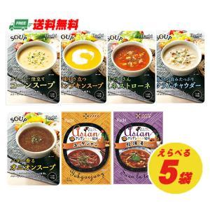 【メール便送料無料】ハチ食品 スープセレクト 選べる5袋 (代引き・日時指定・ギフト包装不可)|sakedepotcom