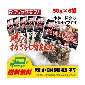 (送料無料) 日向工房 宮崎 鶏のすなぎも炭火焼 50g × 6袋(代引き不可)|sakedepotcom