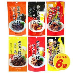 選べる4種類 広島B級珍味 せんじ肉(せんじがら) 4種類 各45g  6袋(メール便・代引き不可)|sakedepotcom