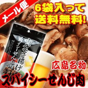 広島B級珍味 スパイシー せんじ肉(せんじがら) 45g × 6袋 (メール便・代引き不可)|sakedepotcom