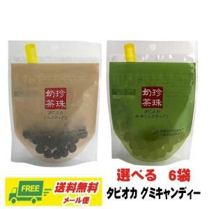 (メール便送料無料)タピオカ(ミルクティー・抹茶ミルク)ハードグミ 選べる6袋(代引き・日時指定不可...