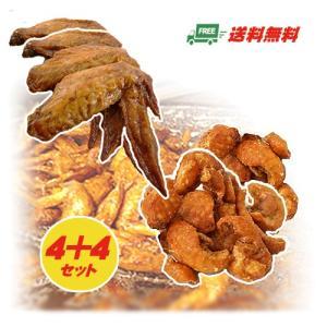 オオニシ 若鶏の手羽先 4袋 + とり皮 4袋  (メール便全国送料無料) (代引き・日時指定不可)|sakedepotcom