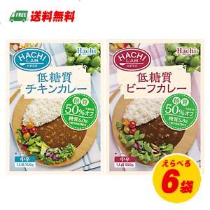 (クリックポスト全国送料無料)ハチ食品 低糖質カレー(ビーフ・チキン)選べる6袋(代引き・日時指定不可)|sakedepotcom