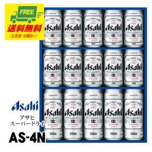 (父の日・御中元・御祝に) ビール ギフト 送料無料  アサヒ スーパードライギフトセット AS-4N|sakedepotcom