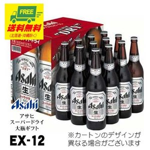 (お中元)アサヒ スーパードライ 大瓶ギフト 12本いり EX-12 (送料無料)|sakedepotcom