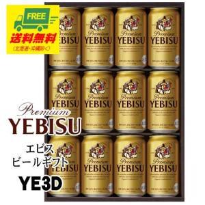 (お中元)エビスビール ギフトセット YE3D (送料無料)|sakedepotcom