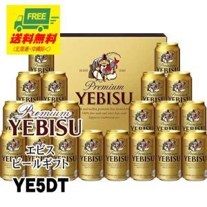(お中元)エビスビール ギフトセット YE5DT (送料無料)|sakedepotcom