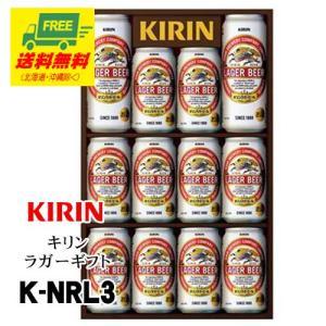 (御中元・お中元・御祝・内祝) ビール ギフト 送料無料  キリン ラガー ビールギフトセット K-NRL3|sakedepotcom