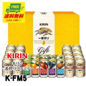 (御中元・お中元・御祝・内祝) ビール ギフト 送料無料  キリン ファミリーギフト K-FM5 |sakedepotcom