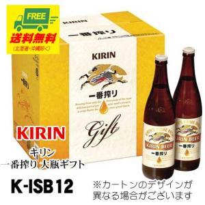 (お中元)キリン 一番搾り 大瓶ギフト K-NISB12 12本入り (送料無料)|sakedepotcom
