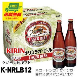 (お中元)キリン ラガー(生) 大瓶ギフト K-NRLB12 12本いり(送料無料)|sakedepotcom