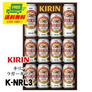 (お中元)キリン ラガー ビールギフトセット K-NRL3(送料無料)|sakedepotcom