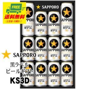(お中元)サッポロ 黒ラベルギフト KS3D (送料無料)|sakedepotcom