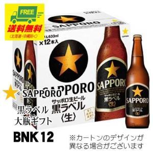 (お中元)サッポロ 黒ラベル 大瓶ギフト 12本いり (送料無料)|sakedepotcom