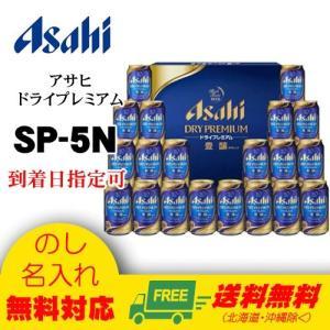 (父の日・母の日・御祝に) ビール ギフト 送料無料  アサヒ スーパードライプレミアムギフトセット SP-5N|sakedepotcom