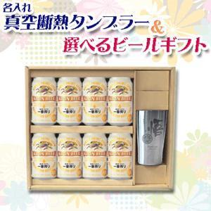(送料無料)(名入れギフト)選べるビール&真空断熱タンブラーセット タンブラーに名入れ彫刻できます (ビール8缶+真空断熱タンブラー1個)|sakedepotcom