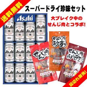 せんじ肉+スーパードライギフトセット AS-3N (送料無料)|sakedepotcom