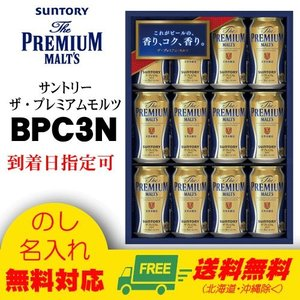 (お中元)サントリー ザ・プレミアムモルツギフト BPC3N (送料無料)|sakedepotcom