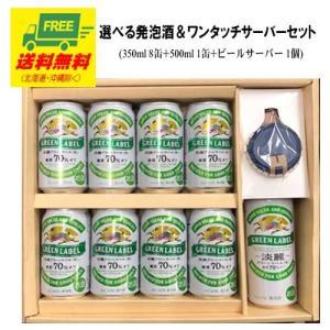 (御中元・お中元・御祝・内祝) ビール ギフト 送料無料 選べる発泡酒&ワンタッチビールサーバーセット (350ml 8缶+500ml 1缶+ビールサーバー 1個)|sakedepotcom