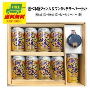 (御中元・お中元・御祝・内祝) 送料無料 選べる第3ビール&ワンタッチビールサーバーセット(350ml 8缶+500ml 1缶+ビールサーバー 1個)|sakedepotcom