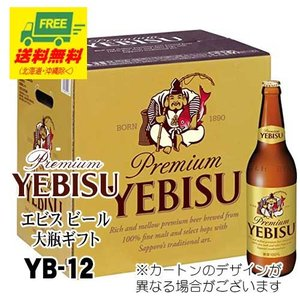 (お中元)サッポロ エビスビール 大瓶ギフト 12本いり (送料無料)|sakedepotcom