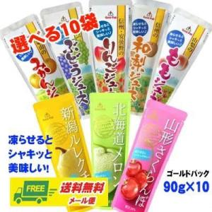 (メール便送料無料)ゴールドパック 凍らせておいしい 国産フルーツジュース 選べる10袋セット(代引...