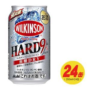 (アサヒ)ウィルキンソン・ハードナイン 無糖ドライ 350ml×24本(1ケース)|sakedepotcom