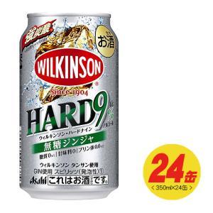 (アサヒ)ウィルキンソン・ハードナイン 無糖ジンジャ 350ml×24本(1ケース)|sakedepotcom